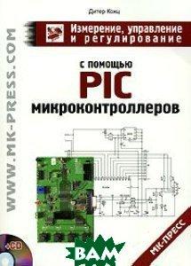 Измерение, управление и регулирование с помощью PIC микроконтроллеров (+CD-ROM)  Дитер Кохц купить