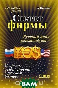 Секрет фирмы: русский папа рекомендует, секреты безопасности в русском бизнесе  Кузнецов А. купить