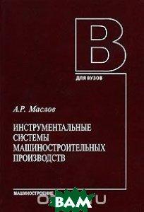Инструментальные системы машиностроительных производств. Гриф УМО ВУЗов России