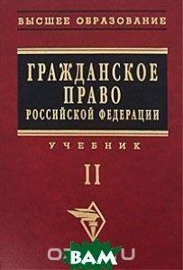 Гражданское право Российской Федерации. Том 2  Садикова О.Н. купить