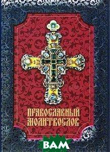 Православный молитвослов (подарочное издание)