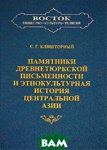 Памятники древнетюркской письменности и этнокультурная история Центральной Азии  С. Г. Кляшторный купить