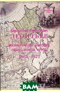 Дипломатические донесения, письма, записки, отчеты (1865-1872)  Леонтьев К.Н.,Долгов К.М. купить