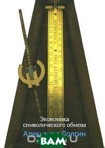 Экономика символического обмена  Александр Долгин купить