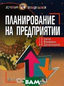 Планирование на предприятии  Кантор Евгений, Маховикова Галина купить