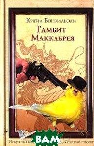 Гамбит Маккабрея. В 3 томах. Том 2. После вас с пистолетом