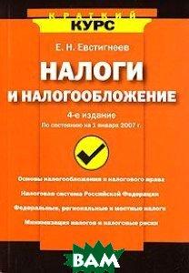 Налоги и налогообложение. Краткий курс. 4-е изд.  Евстигнеев Е.Н. купить