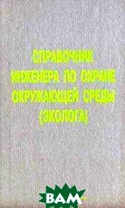 Справочник инженера по охране окружающей среды (эколога)  Перхуткин В.П. купить