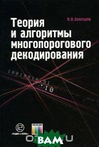 Теория и алгоритмы многопорогового декодирования  Золотарев В.В.  купить