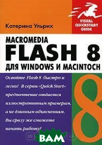 Macromedia Flash 8 ��� Windows � Macintosh. ������� ����� 
