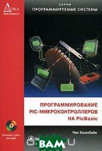 Программирование PIC микроконтроллеров на PICBasic  Хелибайк Ч. купить