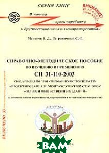 Справочно-методическое пособие по изучению и применению СП 31-110-2003 Свода правил по проектированию и строительству Проектирование и монтаж электроустановок жилыхи общественных зданий