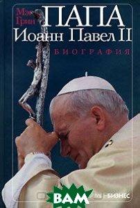 Папа Иоанн Павел II. Биография  Мэг Грин купить