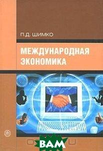 Международная экономика  Шимко П.Д.  купить