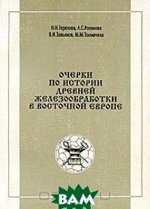 Очерки по истории древней железообработки в Восточной Европе