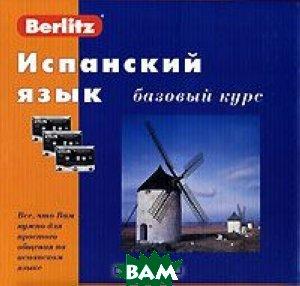 Berlitz. Испанский язык. Базовый курс (+ аудиокурс на 3 кассетах)