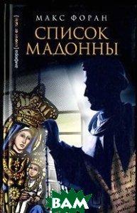 Список Мадонны  Макс Форан купить