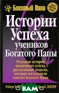 Истории успеха учеников Богатого Папы. 2-е издание  Кийосаки Р.Т купить