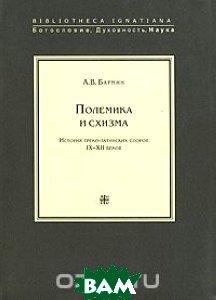 Полемика и схизма. История греко-латинских споров IX-XII веков