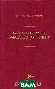 Алкогольно-вирусные заболевания печени  Ивашкин В.Т., Маевская М.В. купить