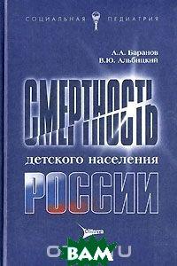 Смертность детского населения России  А. А. Баранов, В. Ю. Альбицкий купить