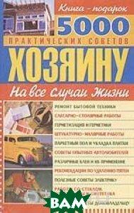 5000 практических советов хозяину на все случаи жизни  Аксенова Л.В.  купить