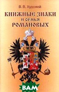 Книжные знаки и семья Романовых  Худолей купить
