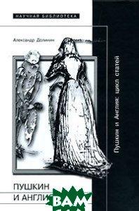 Пушкин и Англия. Цикл статей