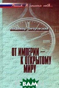 От империи  - к открытому миру: О внешней политике России переходного периода  Владимир Петровский купить