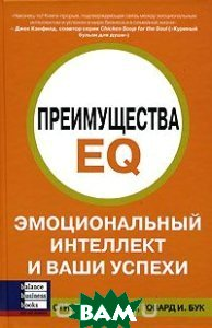 ПРЕИМУЩЕСТВА EQ. Эмоциональный интеллект и ваши успехи  Стивен Дж. Стейн, Говард И. Бук купить