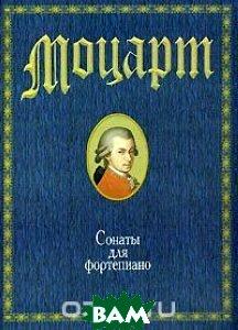 Сонаты для фортепиано   Моцарт В.А. купить