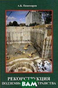 Реконструкция подземного пространства  Пономарев А.Б. купить