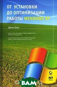 От установки до оптимизации Windows XP 