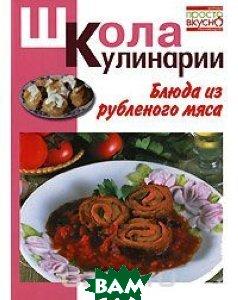 Блюда из рубленого мяса  Румянцева    купить