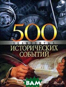 500 знаменитых исторических событий  В. Л. Карнацевич  купить