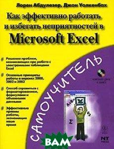 Как эффективно работать и избежать неприятностей в Microsoft Excel.   Абдулезер Л., Уолкенбах Д.  купить