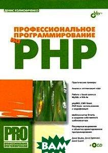 Профессиональное программирование на PHP.  Колисниченко Д. Н.  купить