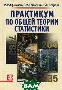 Практикум по общей теории статистики, 3-е издание  Ефимова Н. В. купить