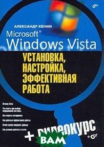 Microsoft Windows Vista: установка, настройка, эффективная работа   Кенин А. М. купить