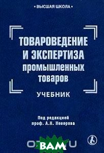 Товароведение и экспертиза промышленных товаров  Неверов А.Н. купить