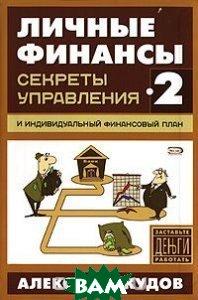 Стильна книжка для панянки НОВИНКА!
