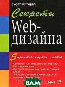 Секреты Web-дизайна  Митчелл С.  купить