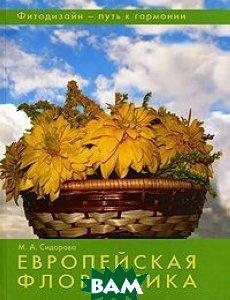 Европейская флористика  М. А. Сидорова  купить