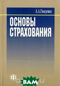 Основы страхования 2-е издание  Гвозденко А.А. купить