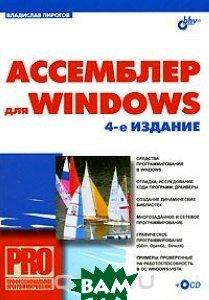 Ассемблер для Windows (+ CD-ROM)