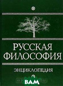 Русская философия. Энциклопедия   купить