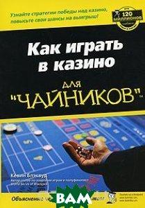 Как играть в казино для `чайников`  Кевин Блэквуд  купить