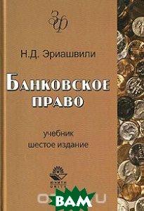 Банковское право  Н. Д. Эриашвили  купить