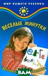 Веселые минутки: занимательные  Руденко В.И. купить