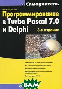 Самоучитель. Программирования в Turbo Pascal 7.0 и Delphi. 3-е изд., перер и доп.  Культин Н.Б. купить